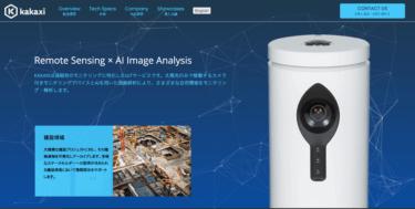 【工事不要】コンパクトかつスタイリッシュな機材でIoTを身近に!日本発の圃場モニタリングデバイス Kakaxi を紹介します。